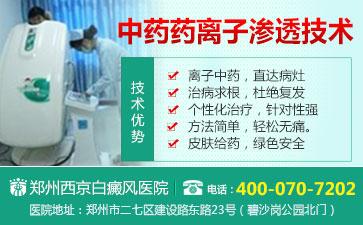 郑州市中医治疗白癜风的医院