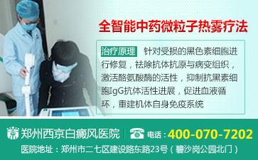 郑州市最好专业治疗白癜风医院