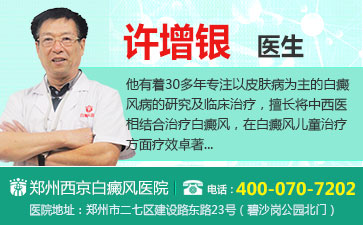 郑州市去哪家治疗白癜风专科医院好