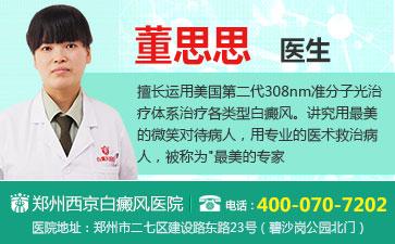 郑州市到哪个白癜风专科医院比较好