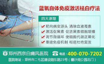 郑州白癜风治疗医院