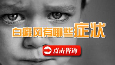 小孩早期白癜风症状